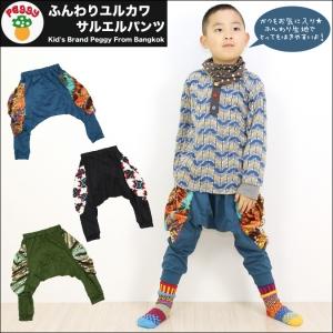 【メンバー価格2,000円】子供服☆Peggy(ペギー)☆ふんわりゆるカワ・サルエルパンツ