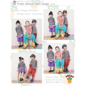子供服Peggy(ペギー)★フルーティーバルーンスカート