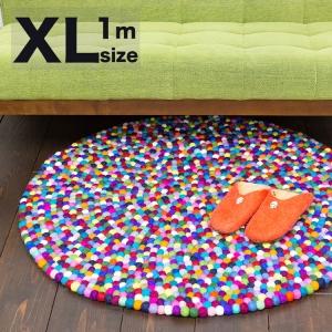 直径約100cm★XLサイズ★ラムジーさんちのポンポンフェルトラグマット(ラウンド)