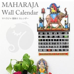 【インドよ、これは頼んでない】マハラジャ・スライド式壁掛けカレンダー