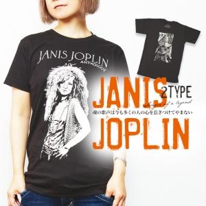伝説のソウルシンガー★ジャニス・ジョプリンTシャツ 2タイプ |