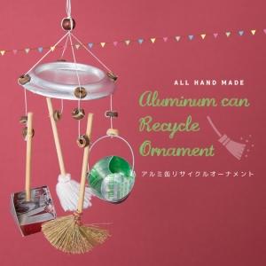アルミ缶リサイクル☆オーナメント |