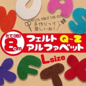 フェルト アルファベット Lサイズ【Q~Z】8カラー |