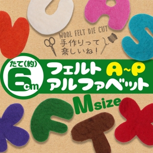 Mサイズ【A~P】 フェルト アルファベット 8カラー |