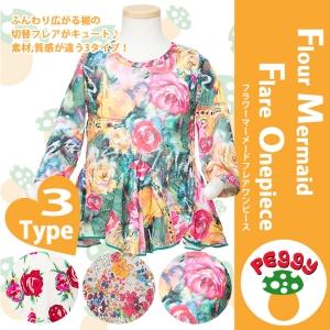 子供服Peggy★フラワーマーメイドフレアワンピース 3タイプ★80~120サイズ  
