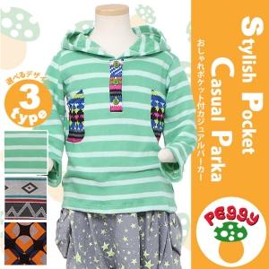 子供服Peggy★おしゃれポケット付きカジュアルパーカー 3タイプ★80~130サイズ |
