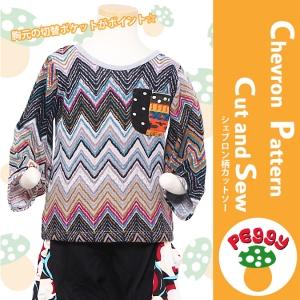 子供服Peggy★シェブロン柄カットソー★80~130サイズ |