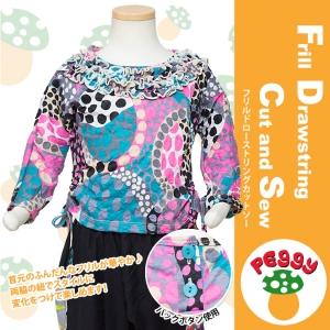 子供服Peggy★フリルドローストリングカットソー★80~110サイズ |