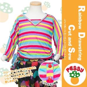 子供服Peggy★レインボードローストリングカットソー★80~110サイズ |