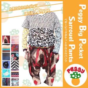 子供服Peggy★ビッグポケットサルエルパンツ【12タイプ】 |