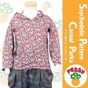 子供服Peggy★サイケ柄カジュアルパーカー★95~120サイズ |