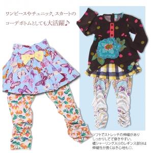オシャレで可愛い☆キッズ裾シャーリングレギンス |