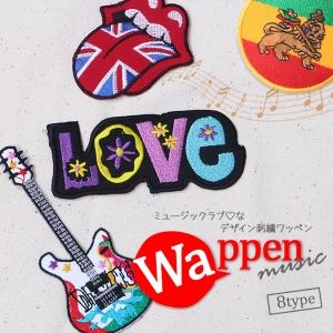 ミュージック&ラスタ&LOVE☆アイロン刺繍ワッペン |