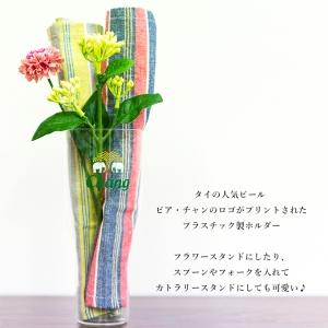 ビアチャン チャンビール クリア プラスチック ホルダー フラワースタンド 花瓶