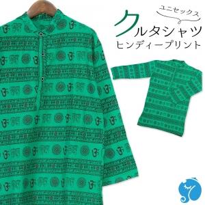 エスニック シャツ ブラウス メンズ レディース 【インド エスニック ファッション アジアン ファッション ユニセックス ゆったり 大きめ クルタ】