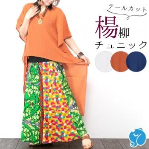 エスニック ポンチョ トップス レディース エスニックファッション アジアンファッション リゾート 無地 シンプル ボヘミアン
