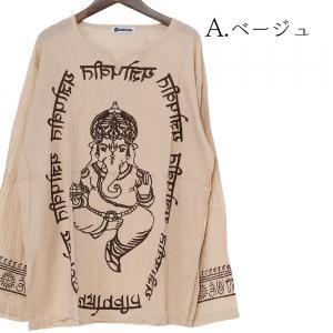 エスニック クルタ シャツ 長袖 メンズ レディース エスニックファッション アジアンファッション ガネーシャ ゆったり 大きめ クルタ 定番