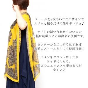 エスニック ポンチョ ストール レディース11カラー エスニックファッション アジアンファッション 透け感 シフォン おしゃれ ペイズリー 大人 女性 プチプラ