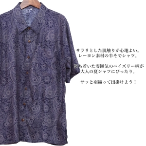 シャツ メンズ ペイズリー ブルー S M L XL【メンズファッション カジュアルシャツ 半袖シャツ アロハシャツ 大きいサイズ バンド ステージ衣装 ストーンズ スライダーズ】