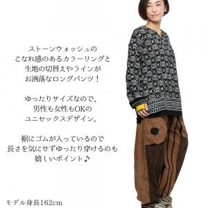 エスニック ロングパンツ 2タイプ【メンズ レディース エスニックファッション アジアンファッション アラジンパンツ サルエルパンツ ゆったり 履きやすい ダンス衣装 大きいサイズ】