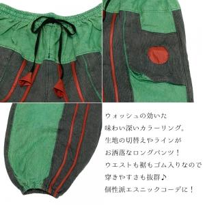 エスニック ロングパンツ ストーンウォッシュ メンズ レディース ユニセックス アラジン サルエル ラインパンツ アジアン ファッション ヨガ ダンス ゆったり 履きやすい