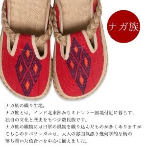 エスニック サボサンダル メンズ レディース 19タイプ 24.5cm-25cm ラオス織り ナガ族 アジアン サンダル かわいい おしゃれ ヘンプ