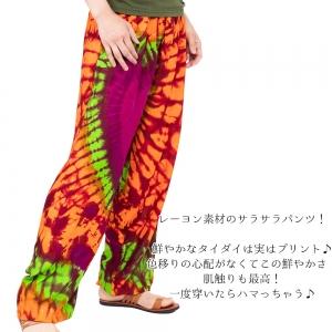 エスニック パンツ ロング タイダイ ハート メンズ レディース エスニックファッション アジアンファッション タイパンツ アラジンパンツ プリント 大きめ ゆったり おうち時間