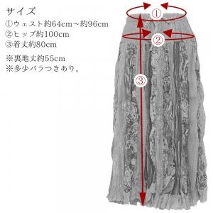 エスニック ロングスカート パッチワーク レディース ボトムス マキシ丈 スカート かわいい 春 夏 エスニックファッション アジアン