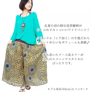 エスニック ワイド パンツ 3カラー ピーコック プリント レディース エスニックファッション アジアンファッション ロングパンツ フレアパンツ かわいい ゆったり