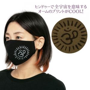 エスニック マスク 布 男女兼用 洗える 布マスク 繰り返し使える 綿100% おしゃれ かわいい ワンポイント 布マスク 立体 ウィルス対策 花粉症