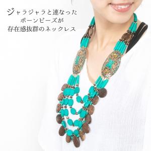エスニック ネックレス ビーズ 大きめ レディース エスニックファッション アジアンファッション おしゃれ かわいい 大人っぽい