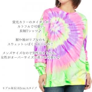 タイダイ tシャツ 長袖 L XL ロンT メンズ レディース ユニセックス メンズファッション カジュアル ロングスリーブ 長そで 大きいサイズ ネオンカラー レインボー