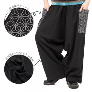 エスニック パンツ サルエルパンツ メンズ レディース 3カラー ブラック ネイビー ブラウン 和柄 和風 アジアンファッション エスニックファッション 秋 冬 春 ゆったり 大きいサイズ