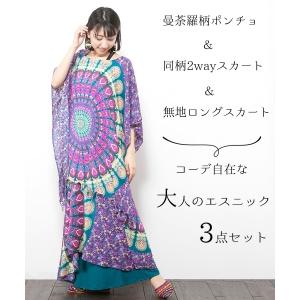 エスニック スカート カットソー 上下セット セットアップ レディース ファッション アジアン ドルマンスリーブ ロングスカート 無地 シンプル インド おしゃれ かわいい