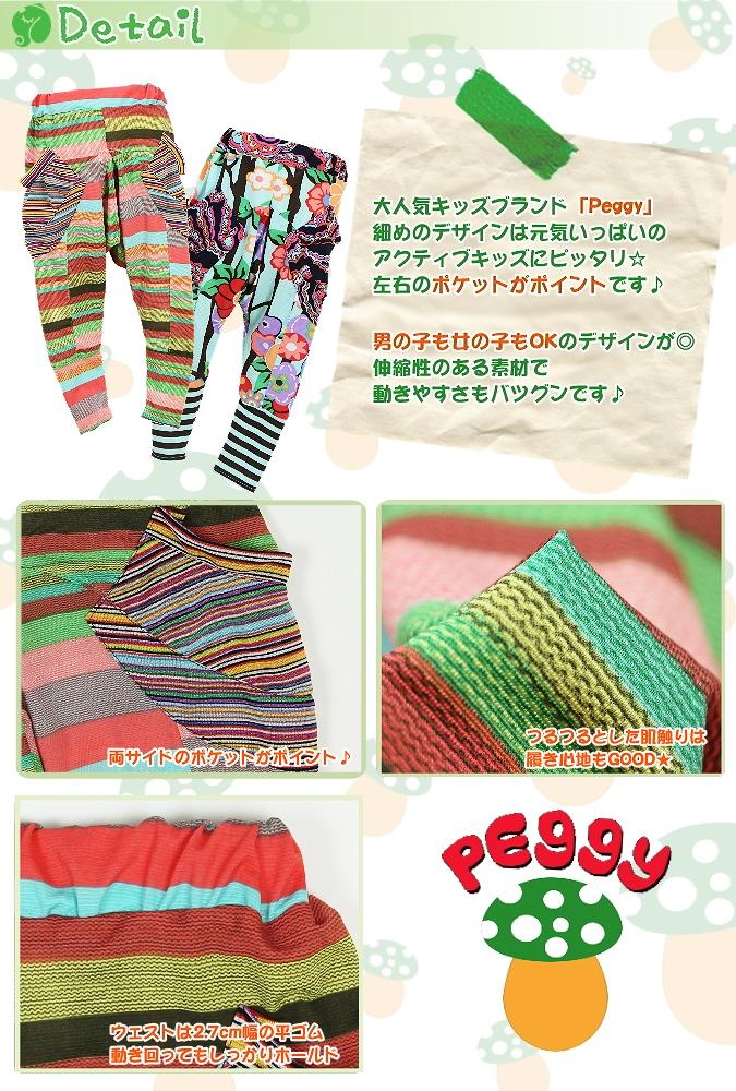 【メンバー価格1800円】子供服☆Peggy(ペギー)サルエルパンツ(スリムタイプ)