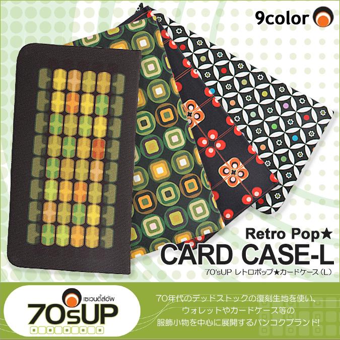70's UP☆レトロ柄カードケース(L) 9タイプ |