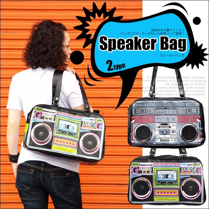 音楽好きは要チェック!バッグにスピーカーがついた新型バッグ☆2Way スピーカーバッグ Speaker Bag<ボストンタイプ>