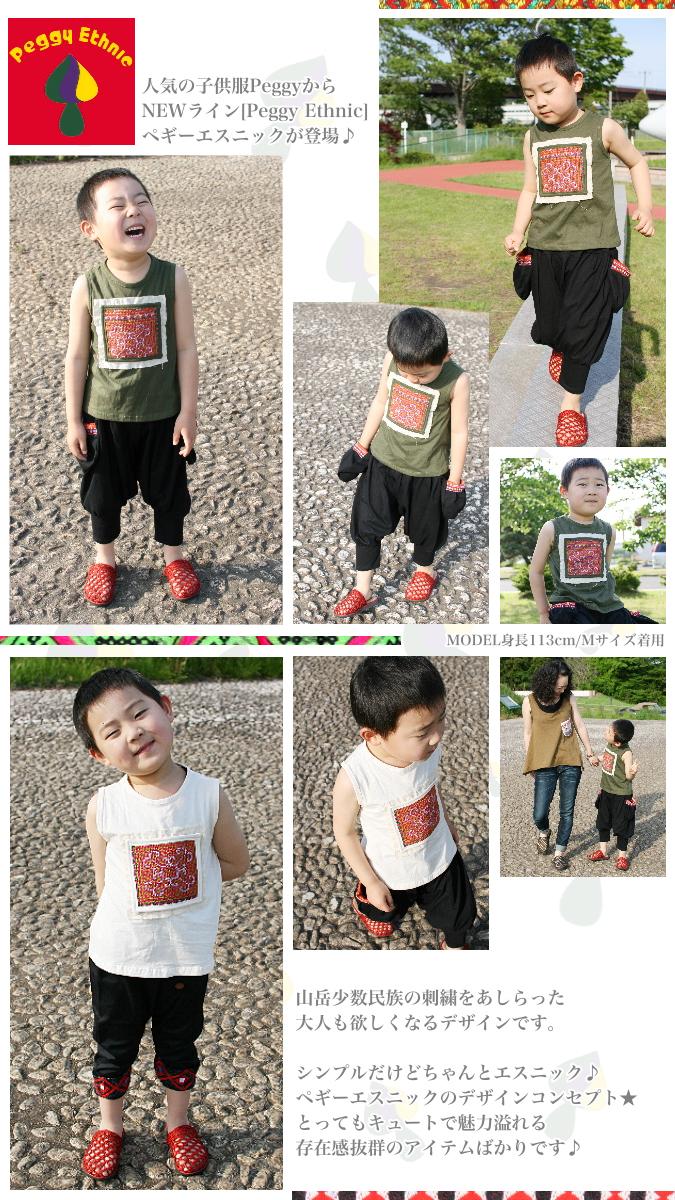 子供服PeggyEthnic(ペギーエスニック)山岳民族パッチノースリーブTシャツ