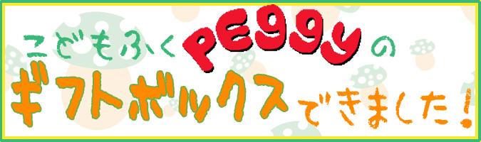 心を込めて...☆Peggyのギフトボックス☆