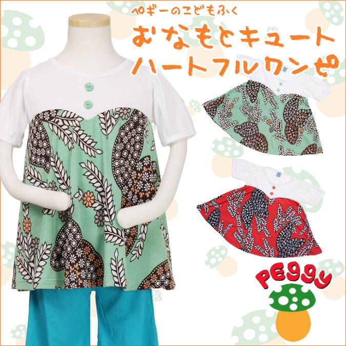 子供服☆Peggy(ペギー)☆胸元キュートなハートフルワンピース