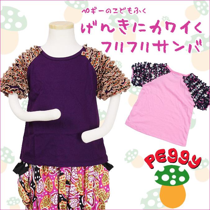 子供服Peggy☆元気に可愛くフリフリサンバ☆半袖カットソー