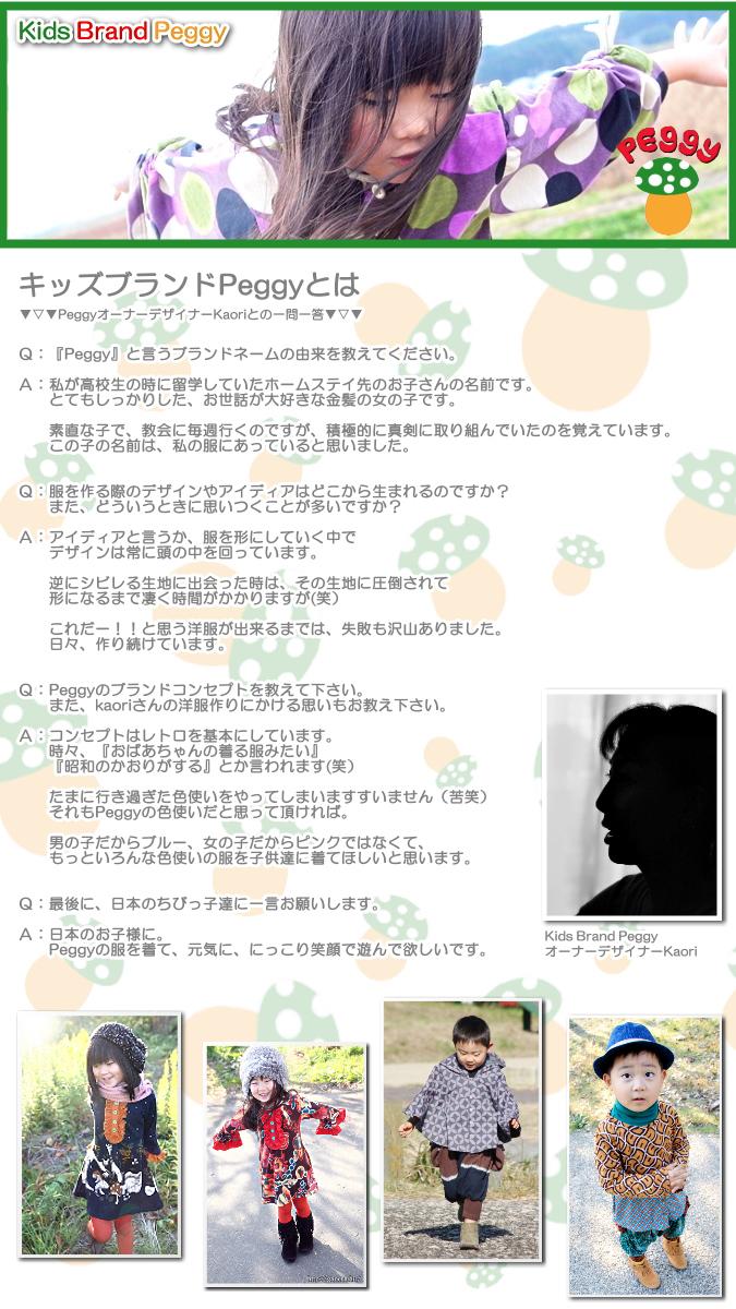子供服Peggy★秋冬ビッグポケットサルエルパンツ