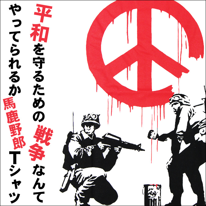 戦争と平和Tシャツ