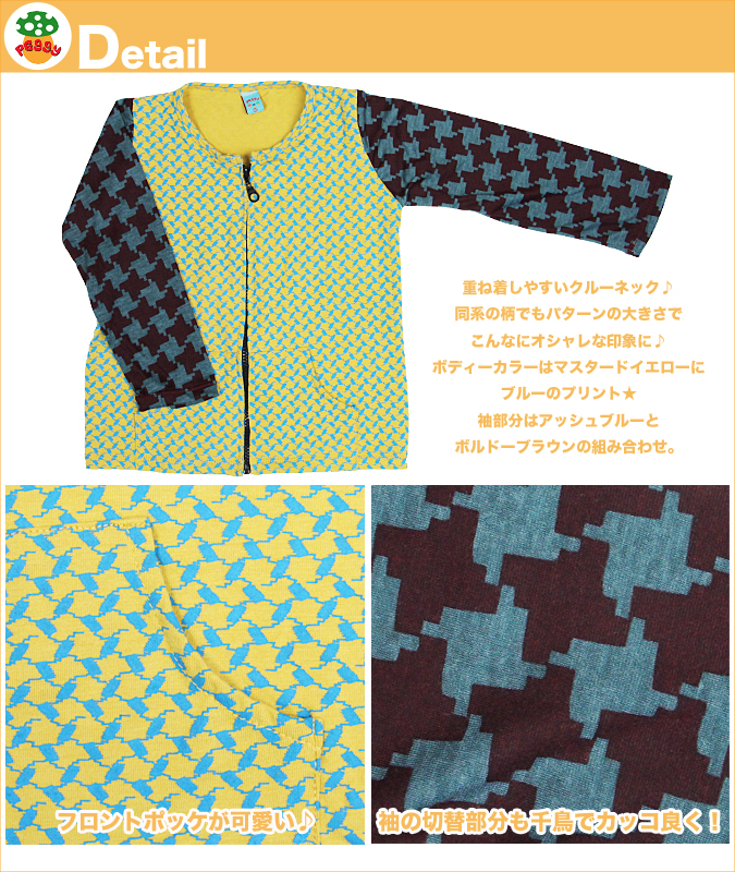 子供服Peggy★千鳥格子・切替ジップアップ★80~130サイズ