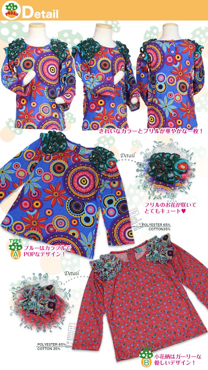 子供服Peggy★肩フリルカラフルプリントカットソー★80~110サイズ