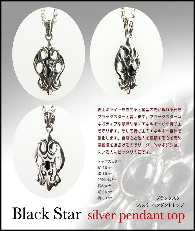 ブラックスター・シルバーペンダントトップ【フレア】