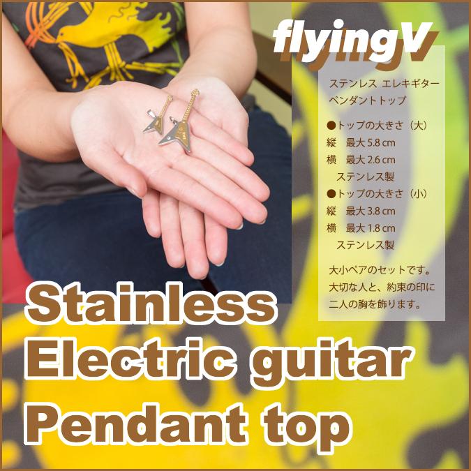 ステンレス☆エレキギターペンダントトップ【フライングVタイプ】 |