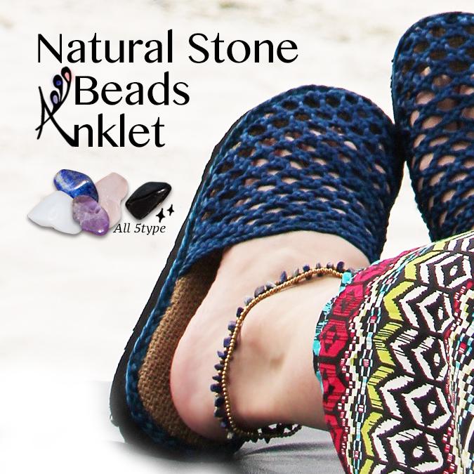 大人の足元に♪天然石ビーズ アンクレット |