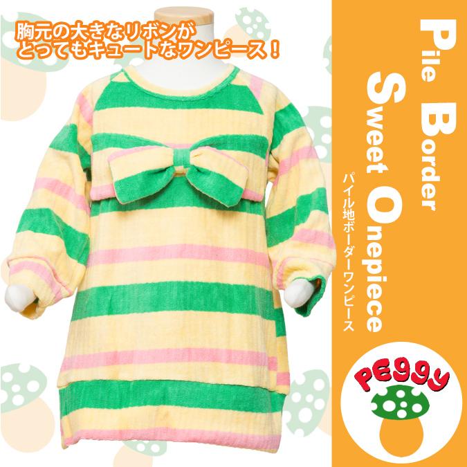 子供服Peggy★パイル地ボーダーワンピース★80~110サイズ |