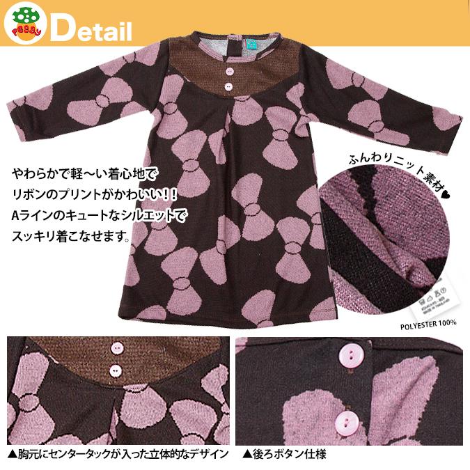 子供服Peggy★リボンプリントニットワンピース★80~110サイズ |